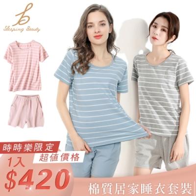 [時時樂激降]Sleeping Beauty 棉直條紋睡衣套裝-三色可選