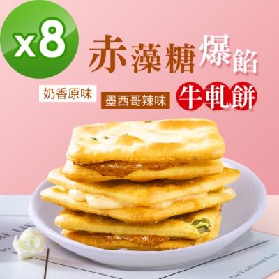 順便幸福-赤藻糖爆餡牛軋餅8包-口味任選(15入/包)-蛋奶素