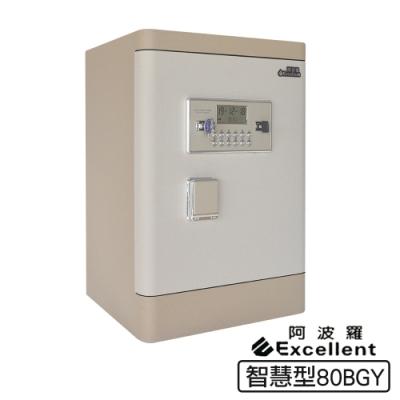 阿波羅 Excellent e世紀電子保險箱-智慧型80BGY