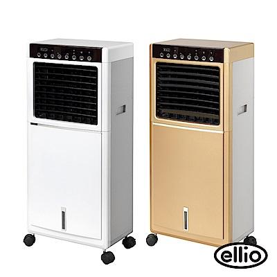 Ellio 移動式水冷氣-白/金 S1500A