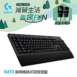 羅技 G613無線機械式遊戲鍵盤