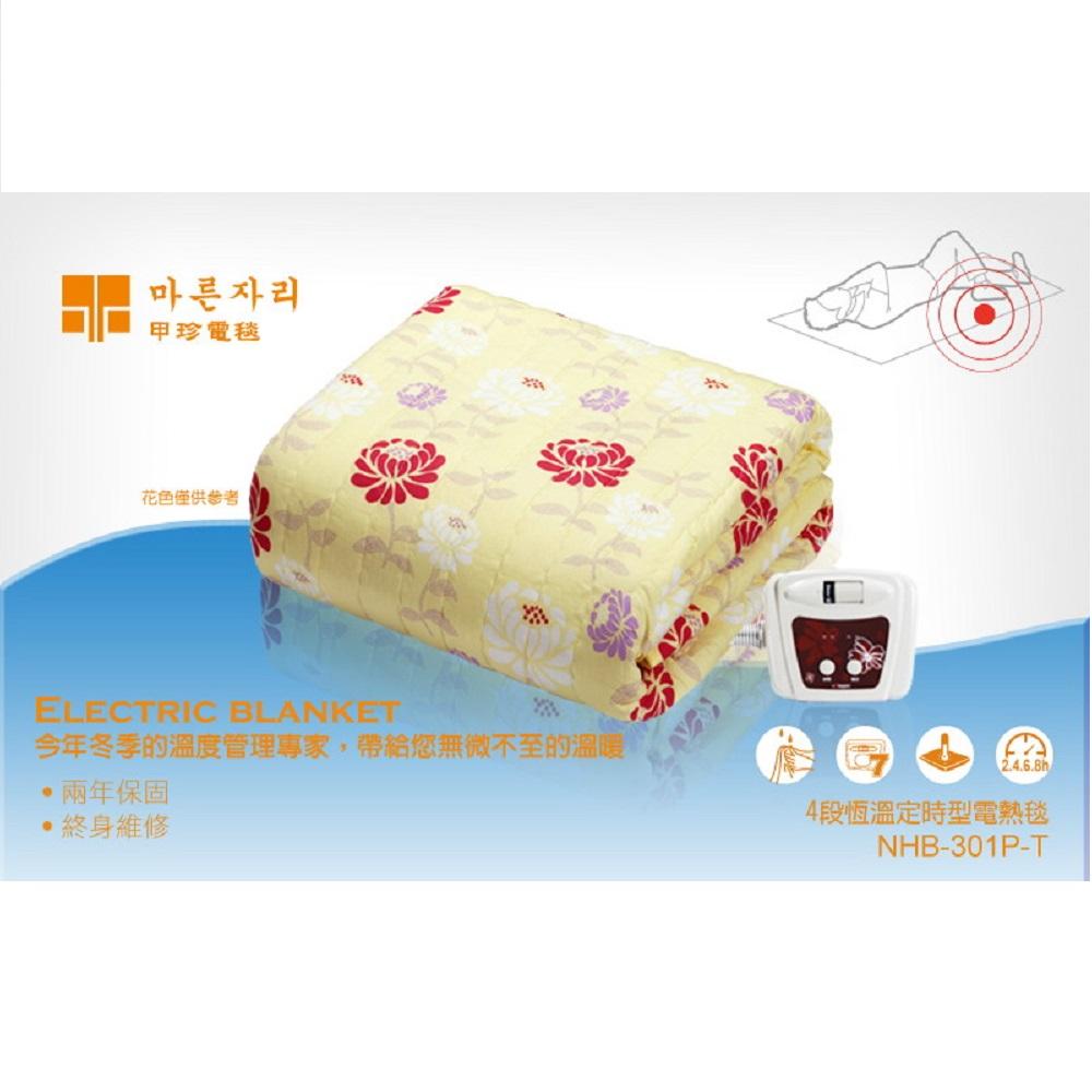 韓國 甲珍 單人/雙人恆溫電熱毯 NHB-301P-T