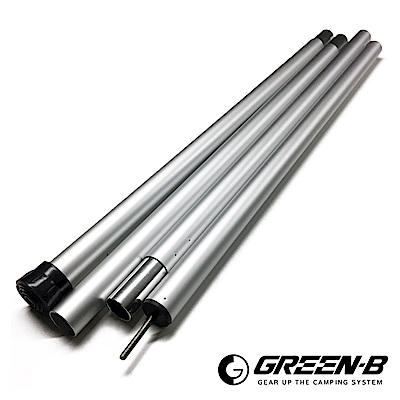韓國GREEN-B 鋁合金天幕營柱大型支撐桿280cm 兩支一組 贈防雷帽 戶外/露營/
