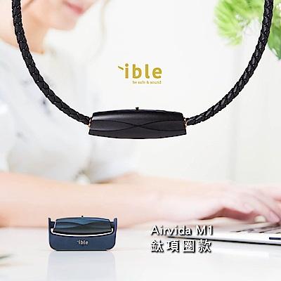 ible Airvida鈦項圈負離子空氣清淨機M1 鈦編織繩45/50cm