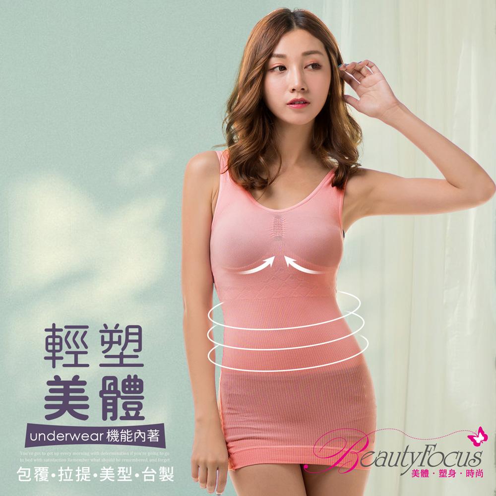 塑衣 MIT亮麗多變輕機能背心(甜美粉)BeautyFocus