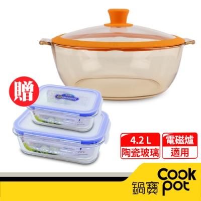 CookPot鍋寶 透明湯鍋4.2L贈保鮮盒二入組