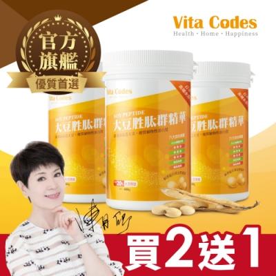 (主推大豆)Vita Codes大豆胜太群精華 買2送1(3瓶)