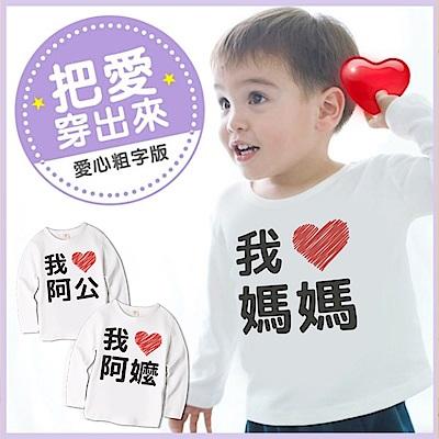 baby童衣 把愛穿出來 愛心印花 純棉圓領長T 66303