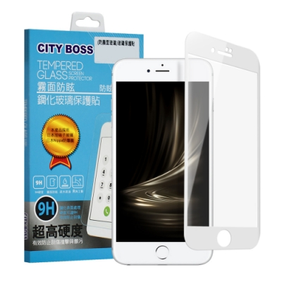 CITY BOSS for iPhone 8 /iPhone 7 4.7吋  霧面防眩鋼化玻璃保護貼-白