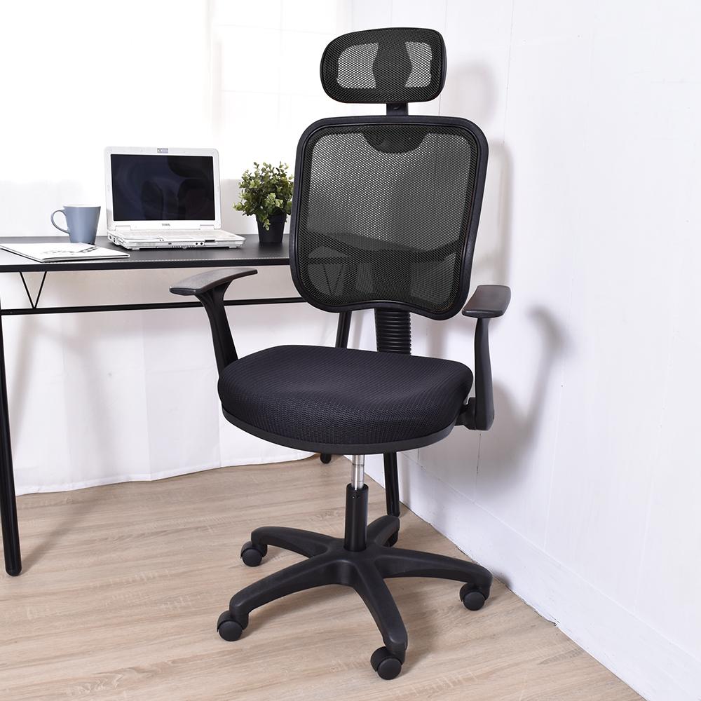 凱堡 三服貼後折扶手高背頭枕透氣網背辦公椅/電腦椅