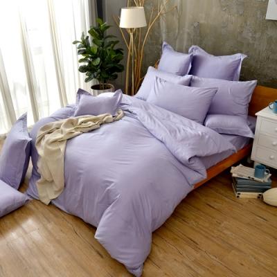 義大利La Belle 前衛素雅 雙人 精梳純棉 被套 紫色
