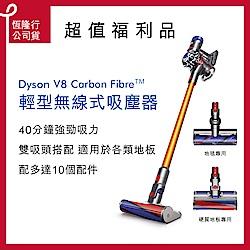 dyson V8 Carbon Fibre 無線吸塵器(金) 限量福利品