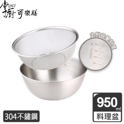 【掌廚可樂膳】多功能304不鏽鋼料理盆組2件式 B01