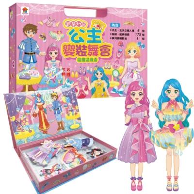 【双美】超夢幻的公主變裝舞會  磁鐵遊戲盒(內含公主王子立體人偶4個+服裝配件磁鐵175個+夢幻換裝舞台1個)