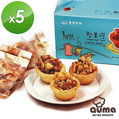 奧瑪烘焙堅果塔禮盒X5盒(9入/盒)