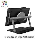 Wacom Cintiq Pro 24 Ergo 可調式腳架