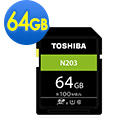 TOSHIBA N203 64GB UHS-I(U1) SDXC 100MB高速記憶卡