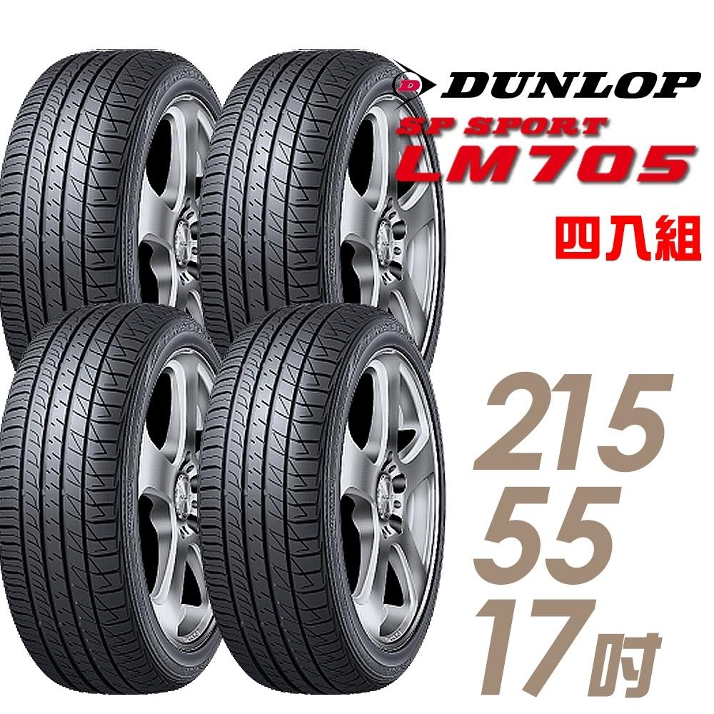 【登祿普】SP SPORT LM705 耐磨舒適輪胎_四入組_215/55/17