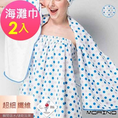 (超值2條組)超細纖維滿版海灘巾浴巾 MORINO