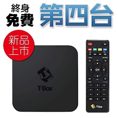 【現貨】T-Box 踢盒子 免費第四台電視盒 打趴小米盒子 四核心機上盒 電視盒 安博盒子