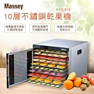 Massey十層不鏽鋼乾果機KYS-310