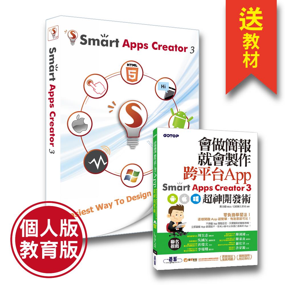smart apps creator 繁體 中文 版