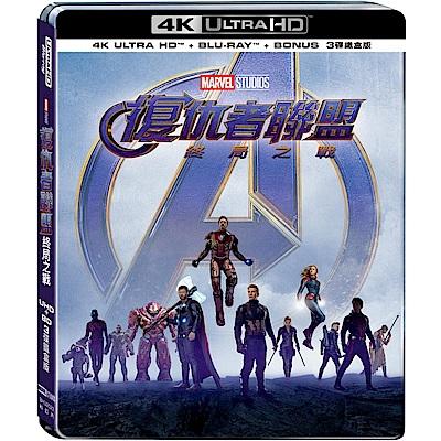 復仇者聯盟:終局之戰 UHD+BD+BONUS三碟限量鐵盒版