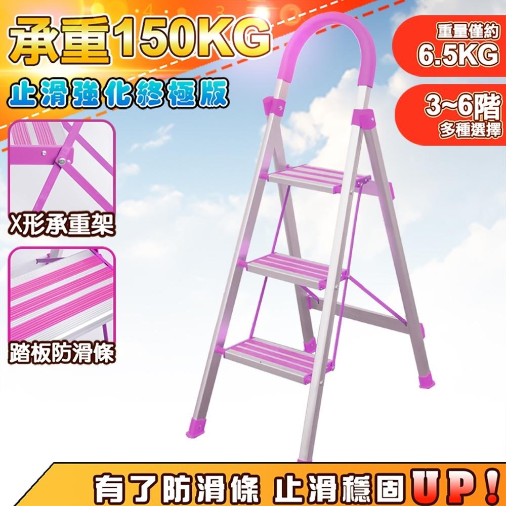 【 U-CART優卡得】三階-D型鋁梯(防滑升級) YP-HLD03-P1