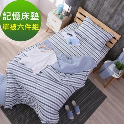 鴻宇 單人記憶床墊 單人兩用被套 防蟎枕+床墊套+枕套+發熱被 六件組 四款任選 學生床墊 外宿