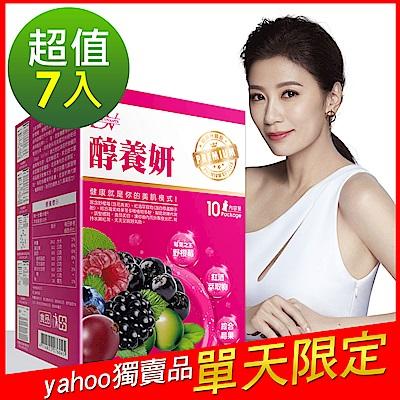 DV笛絲薇夢-賈靜雯推薦 醇養妍(野櫻莓+維生素E)x7盒組