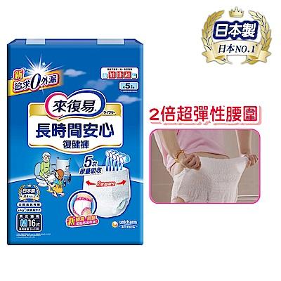 來復易 長時間安心復健褲(M)(16片x4包/箱)-成人紙尿褲