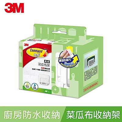 3M 無痕廚房防水收納系列-菜瓜布收納架