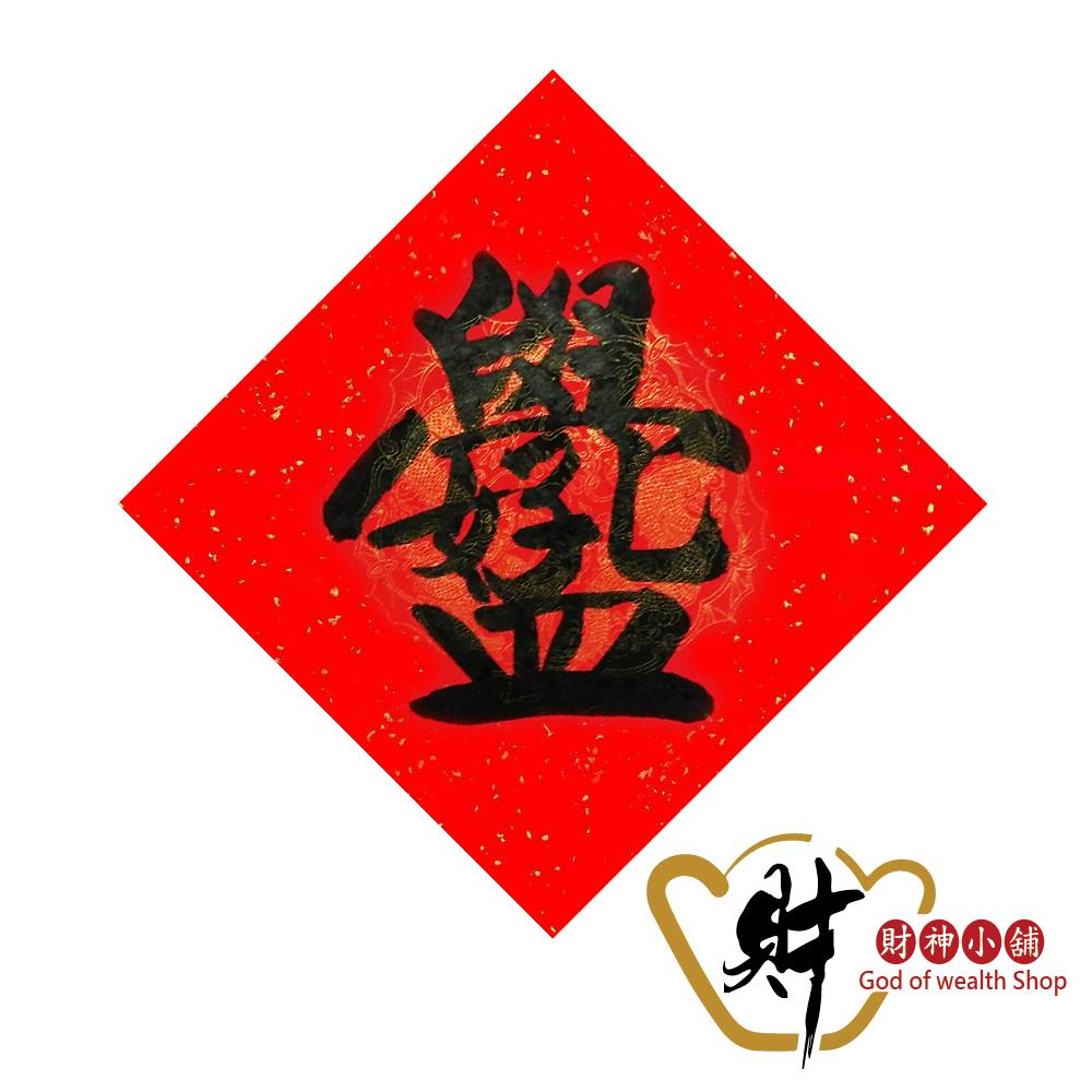 財神小舖 子女好學孔孟字 春聯 (含開光) ME-069