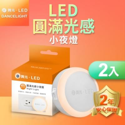 【舞光】0.2W圓滿光感小夜燈 光感應 插頭式 隨插即用 LED 小夜燈 2入組