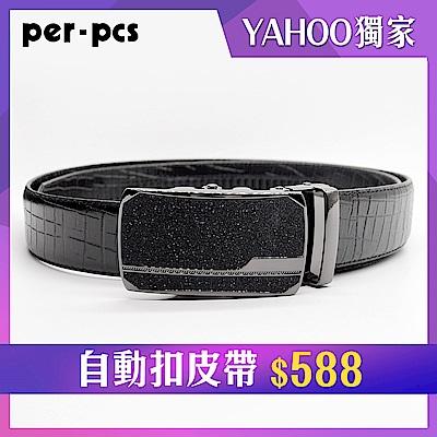 時時樂 per-pcs 時尚質感壓紋自動皮帶(多款任選)