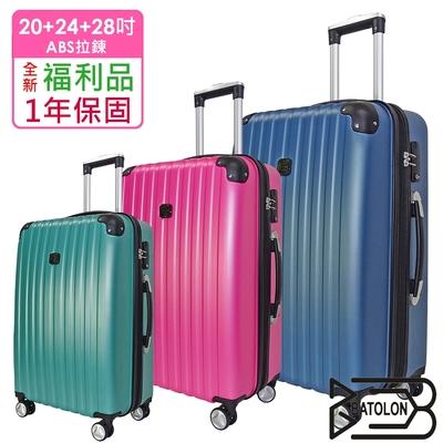 (福利品 20+24+28吋) 風華再現TSA鎖加大ABS硬殼箱/行李箱 (20珍綠+24桃紅+28冰藍)