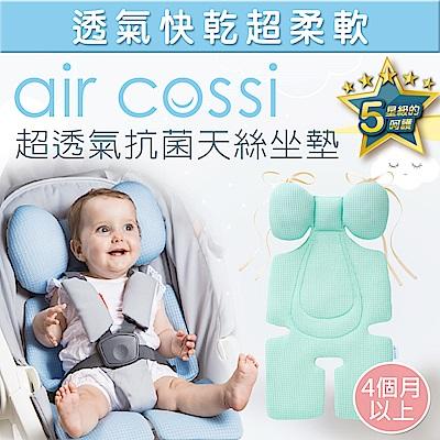 air cossi 超透氣抗菌天絲坐墊_嬰兒推車汽座枕頭 (寶寶頭頸支撐綁帶款4m-3y-清新綠)