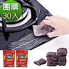 (團購)神膚奇肌 植物棉金屬皂刷萬用清潔鋼絲刷30入