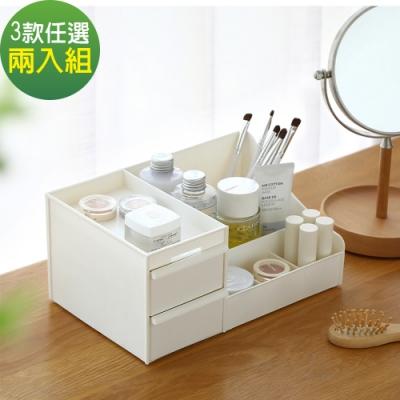 (2入組)化妝品文具桌面抽屜收納盒[三款任選] lemonsolo