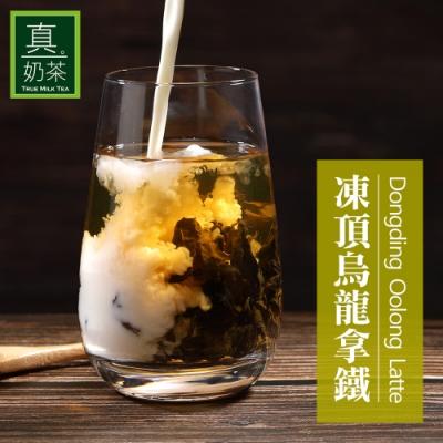 歐可茶葉 真奶茶-凍頂烏龍拿鐵(8包/盒)
