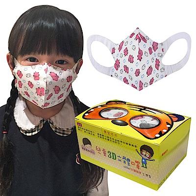 台灣康匠-兒童3D立體三層大象口罩(50片x3盒)