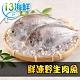 【愛上海鮮】鮮凍野生肉魚8包組(180g±10%/包/兩尾一包) product thumbnail 1