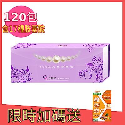 元氣堂 天然珍珠粉(60包/盒)x2盒(13萬細目好吸收)