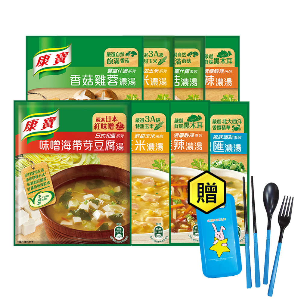 [加贈環保餐具組] 康寶 中式濃湯8包組(2入/包)