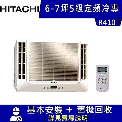 HITACHI日立 6-7坪 5級定頻冷專雙吹窗型冷氣 RA-40WK