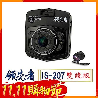 領先者 IS-207 1080P高畫質 前後雙鏡行車紀錄器(送後鏡頭)- 急速配