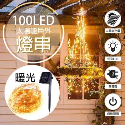 WIDE VIEW 10米100燈太陽能裝飾燈串(XLTD-100Y)