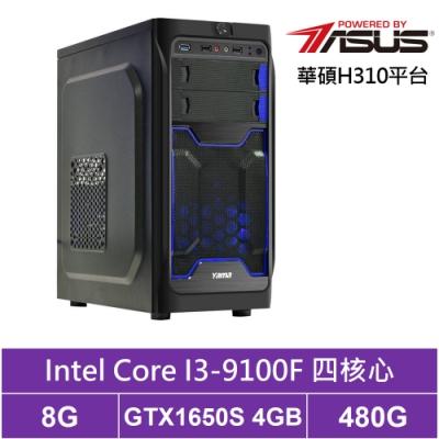 華碩H310平台[司命巫師]i3四核GTX1650S獨顯電玩機