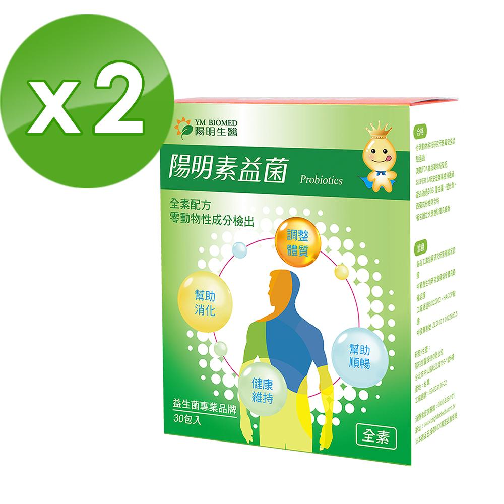 陽明生醫 陽明素益菌x2盒(30包/盒)