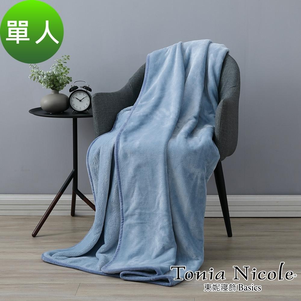 Tonia Nicole 東妮寢飾 素色超細單人雪芙蓉毯-星辰藍
